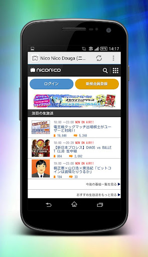 Nico Nico Douga ニコニコ動画