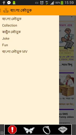 Bangla koutuk বাংলা কৌতুক