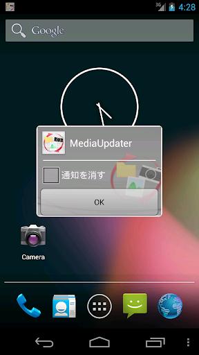 無料工具AppのMediaUpdater|記事Game