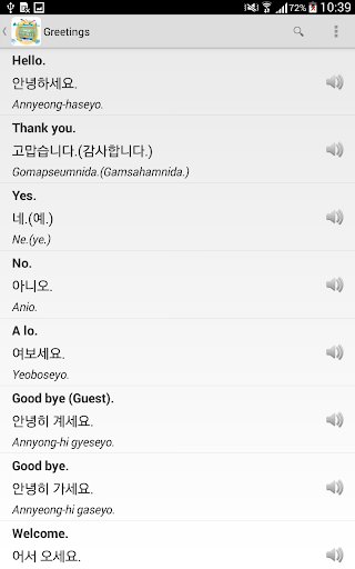 【免費教育App】学韩语免费-APP點子