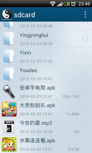 太极文件管理器