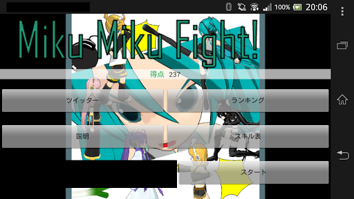 Miku Miku Fight