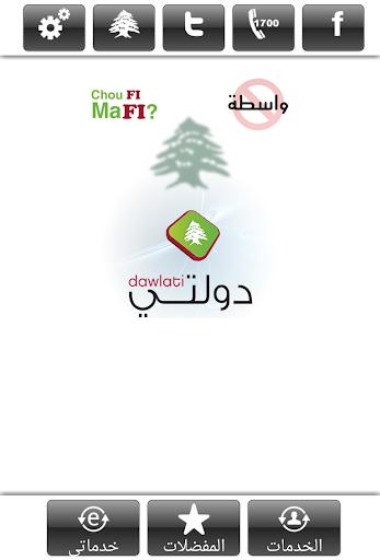 دولتي لخدمة الكترونية في لبنان