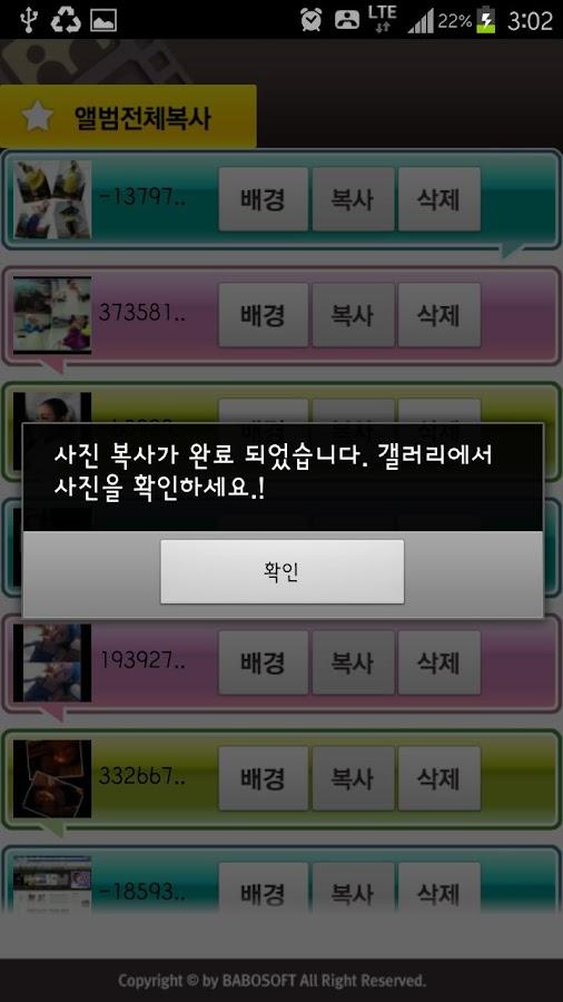 카카오갤러리(카톡+카스사진저장) - screenshot
