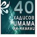 40 хадисов Навави кыргызча