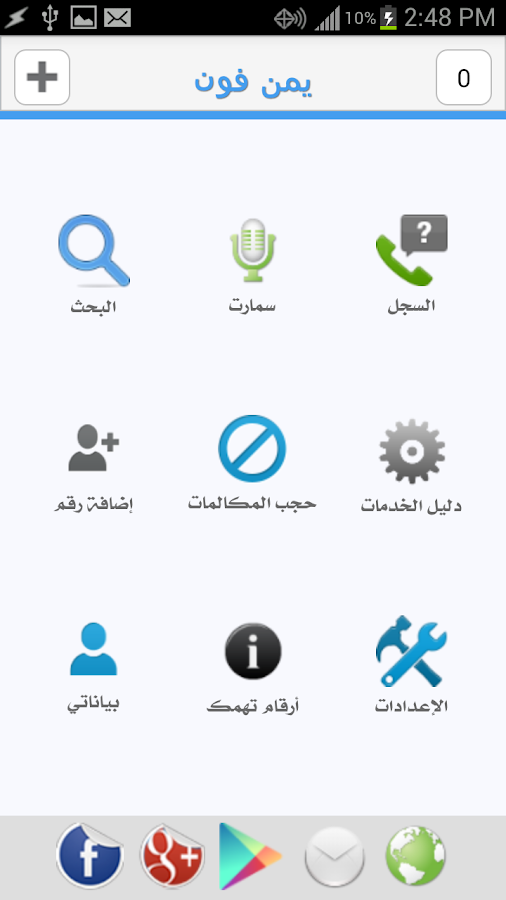 Yemen Phone - screenshot