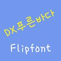 DXBluesea™ Korean Flipfont icon