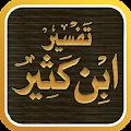 تفسير القرآن لابن كثير download