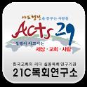 21C목회연구소 icon