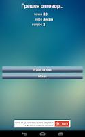 Screenshot of Умен ли си?