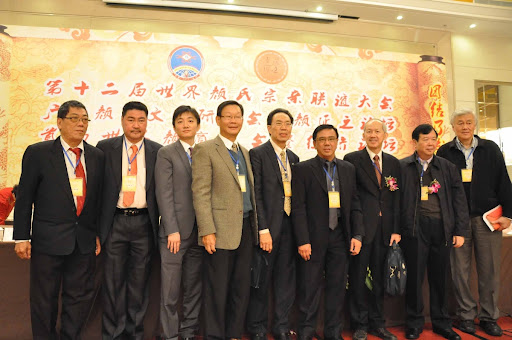 The 12th World Gan Clan Conference