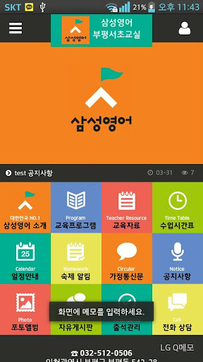 玩通訊App|삼성영어부평서초교실(부평서초,부평서초등학교,부평동)免費|APP試玩