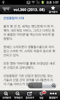 Screenshot of 기술과경영