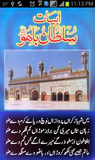 Abyat-e-Hazrat Sultan Bahu R.A