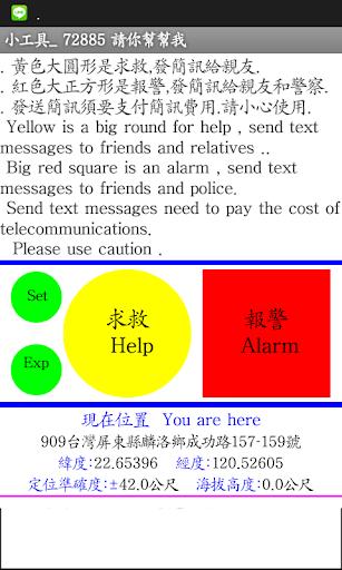 傳出求救簡訊 Send SOS SMS