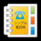 シンプル電話帳Free icon