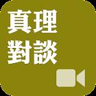 《真理对谈》视频APP icon