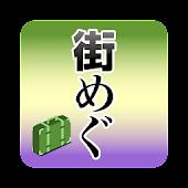 """""""街めぐ"""" Kamakura tourism app"""