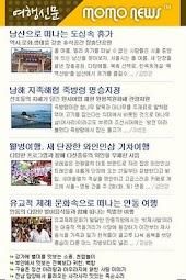 모모뉴스,여행뉴스,momonews