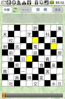 Screenshot of i漢字ナンクロFree