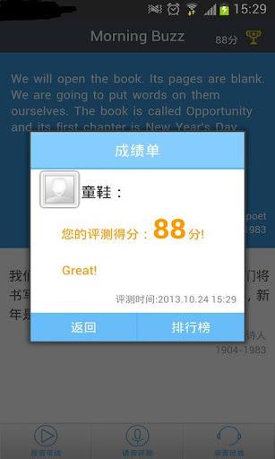 【免費教育App】听说无忧-大学英语六级专版-APP點子