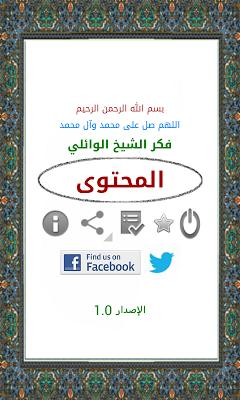 فكر الشيخ الوائلي - screenshot