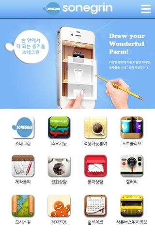 소네그린 모바일 홈페이지 어플리케이션 전문 제작센터
