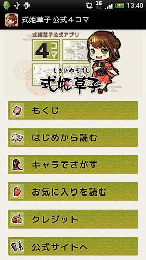 式姫4コマ 其之壱 体験版