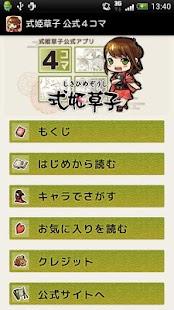 式姫草子 公式4コマ