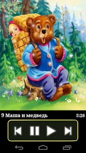 Аудио сказки для малышей|玩書籍App免費|玩APPs
