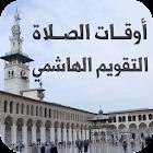 أوقات الصلاة - التقويم الهاشمي icon