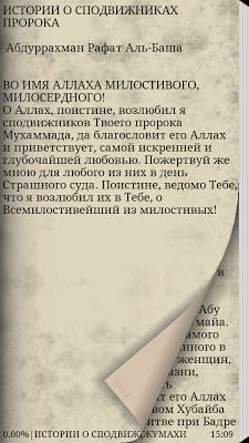 Истории о сподвижниках Пророка - screenshot