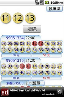 哈賓果(free) 生活 App-愛順發玩APP
