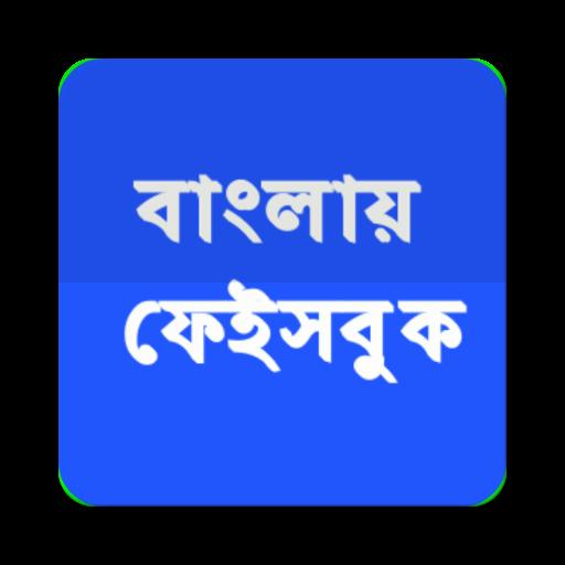 বাংলায় ফেইসবুক