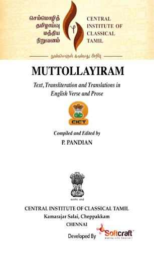 Muthollayiram by CICT