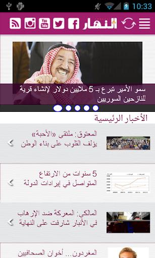 جريدة النهار الكويتية