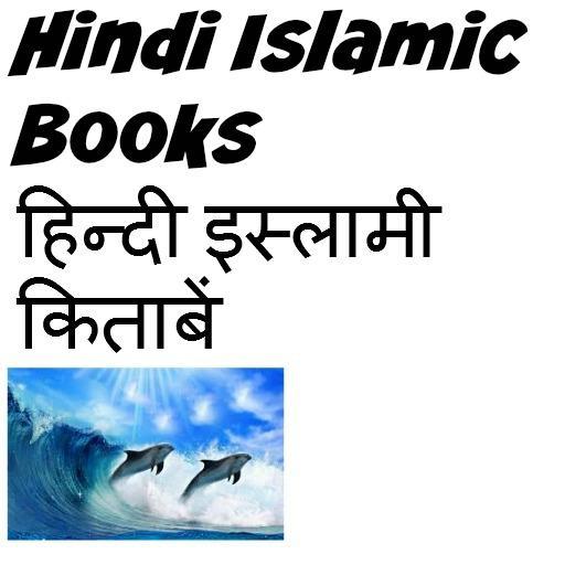 Hindi Islamic Books