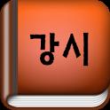 강시 - 무협소설 icon