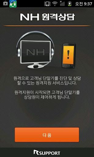 NH원격상담 LG 팬택 등