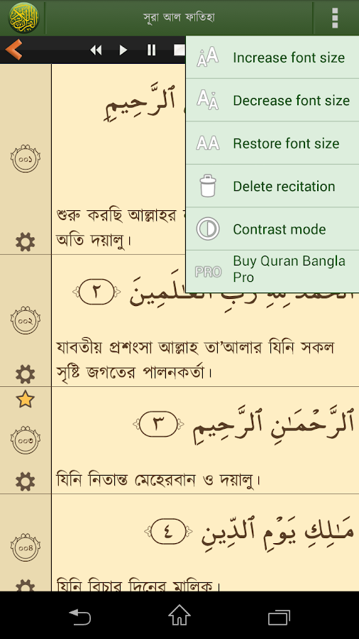 quran bangla   u09ac u09be u0982 u09b2 u09be
