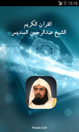 القرآن الكريم-عبدالرحمن السديس