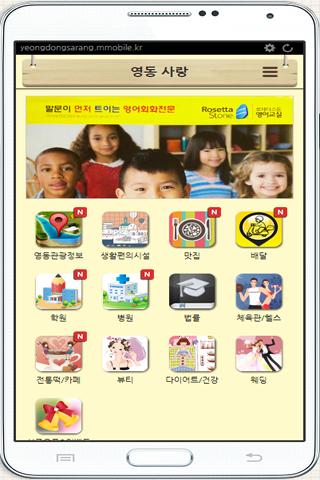 영동사랑|玩購物App免費|玩APPs