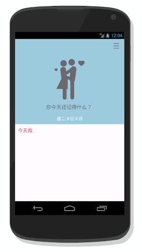 be memo 日記