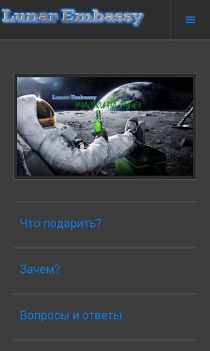 Распродажа участков на луне
