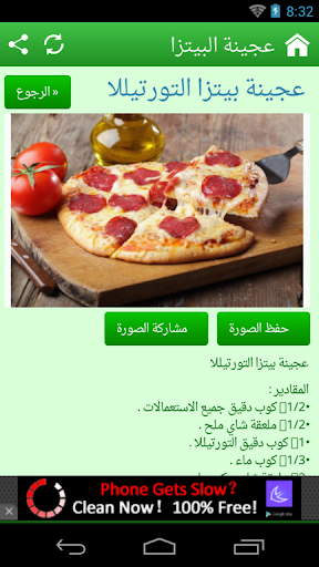 طرق عمل عجينة البيتزا