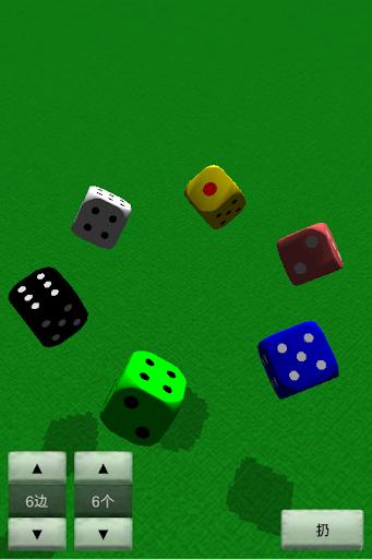 3D骰子的应用程序