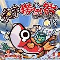 夜巿撈魚祭 (秋季慶典篇) icon