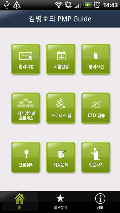 김병호의 PMP Guide - screenshot