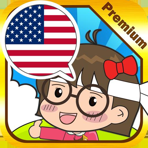 英語 会話マスター [Premium] 教育 App LOGO-APP試玩