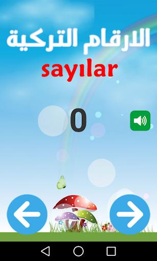 تعلم الارقام التركية